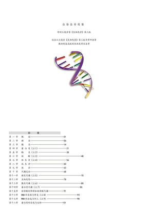 生物化学第三版王镜岩笔记全集.doc
