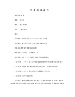 三峡实习报告.doc