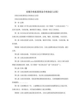 有限合伙私募基金合伙协议(示范).doc