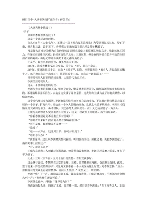 赫日当中--大唐帝国的扩张   精校版精美排版.doc