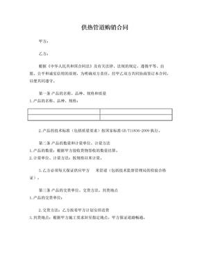 管道购销合同.doc