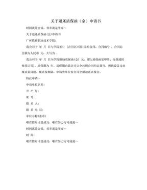 关于退还质保函(金)申请书.doc