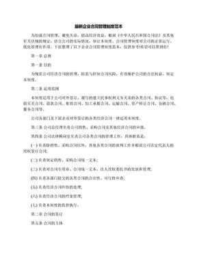 最新企业合同管理制度范本.docx