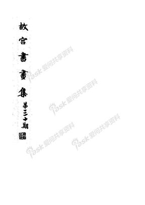 故宫书画集30集[郭熙、戴进、恽寿平及沈周、张宏等作品].pdf