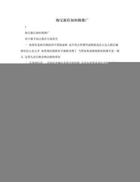 淘宝新店如何做推广.doc