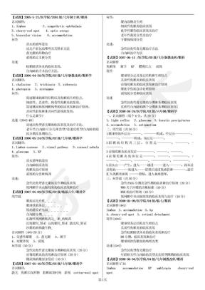 大四下学期资料眼科学眼科学历年考题.doc