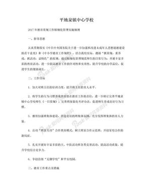 学校德育工作精细化管理实施细则.doc