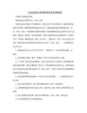 人民医院总务科特种设备管理制度.doc