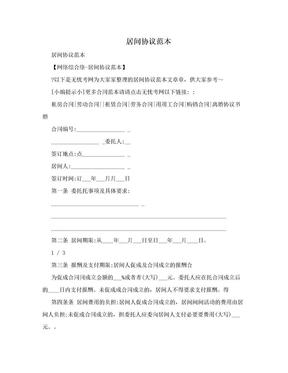 居间协议范本 .doc