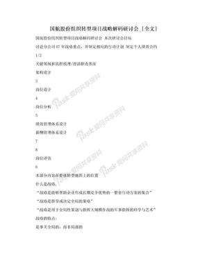 国航股份组织转型项目战略解码研讨会_[全文].doc