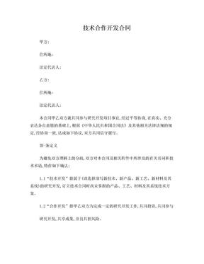 技术合作开发合同.doc