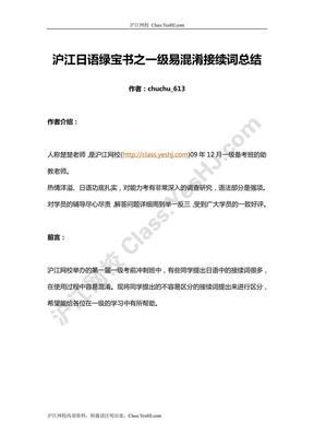 沪江日语绿宝书之一级易混淆接续词总结.pdf