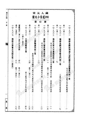 地藏经-龙藏.pdf
