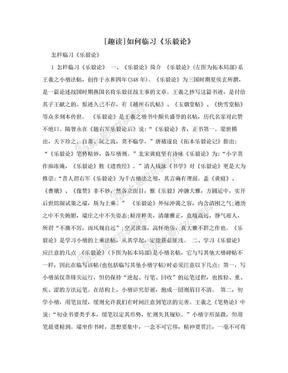 [趣读]如何临习《乐毅论》.doc