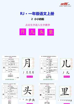 (部编)人教2011课标版一年级上册2.小小的船生字教学课件.ppt