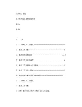 地下结构工程监理实施细则.doc