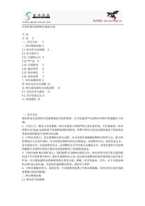 大型企业内部网网站建设方案.doc