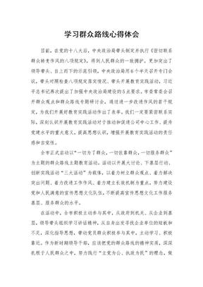 学习群众路线心得体会(个人).doc
