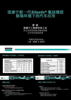 道康宁新一代氟硅橡胶极端环境下的汽车应用.ppt