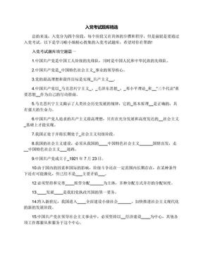 入党考试题库精选.docx
