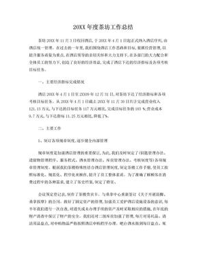 20XX年度茶坊工作总结.doc