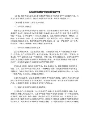论在初中语文教学中如何搞好主题学习.docx