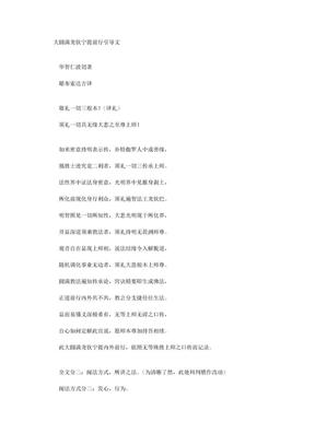 大圆满龙钦宁提前行引导文(共同部分).doc
