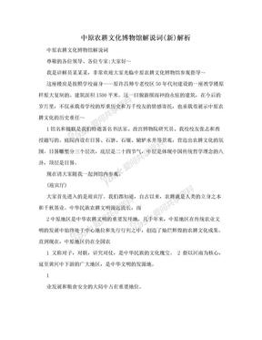 中原农耕文化博物馆解说词(新)解析.doc