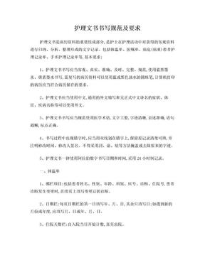 护理文书书写规范.doc
