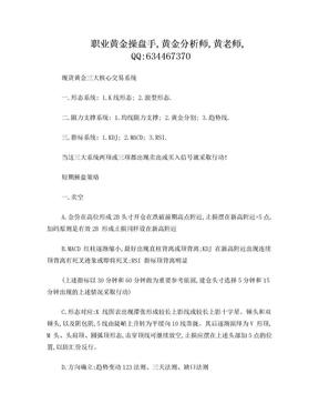 现货黄金三大交易系统.doc