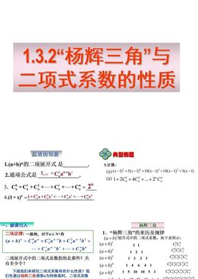 """1.3.2""""杨辉三角""""与二项式系数的性质.ppt"""