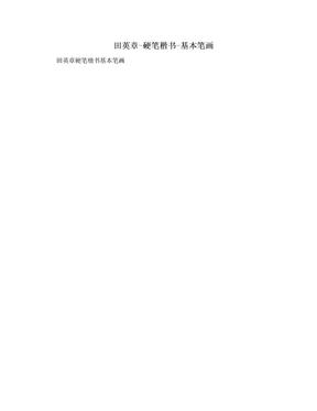 田英章-硬笔楷书-基本笔画.doc
