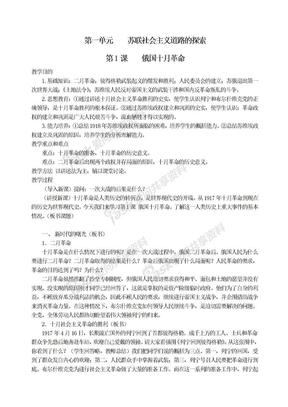 《九年级历史下册全套教案(新人教版)》.doc