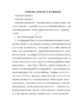 中国移动机主授权委托书【可编辑版】.doc