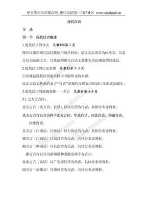 现代汉语全程经典笔记.doc