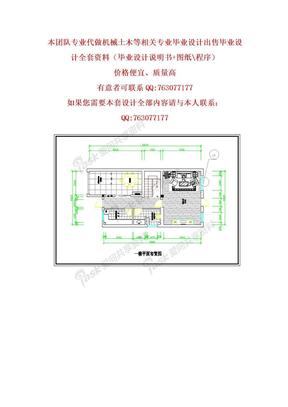 三层别墅设计(全套图纸).doc