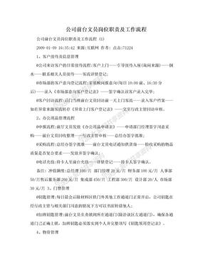 公司前台文员岗位职责及工作流程.doc