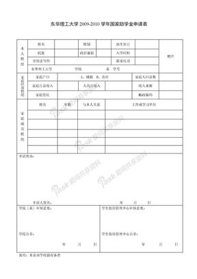 国家助学金申请表.doc