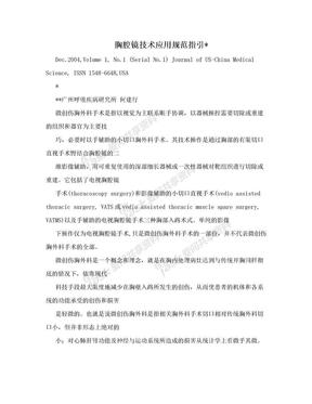 胸腔镜技术应用规范指引*.doc