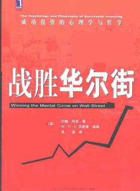 【战胜华尔街:成功投资的心理学与哲学】PDF高清版.pdf