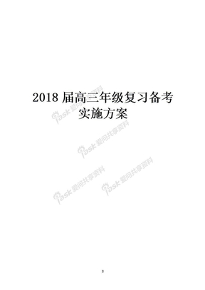 高中学校2019年高三复习备考方案.docx