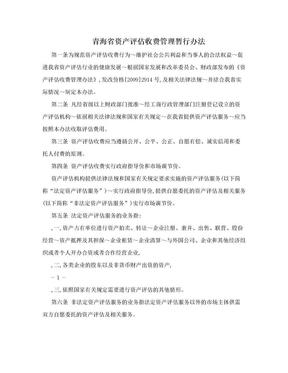 青海省资产评估收费管理暂行办法.doc
