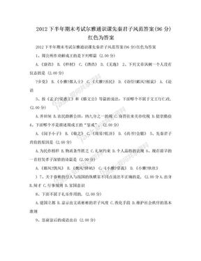 2012下半年期末考试尔雅通识课先秦君子风范答案(96分)红色为答案.doc
