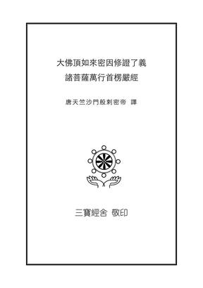 《大佛顶首楞严经》.pdf