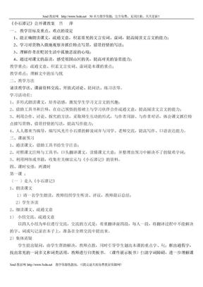 《小石潭记》公开课教案 .doc