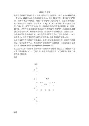 汉语注音符号.doc