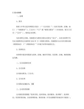 股权融资—公司章程-增资后.doc