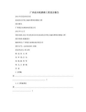 广西农田机耕路工程设计报告.doc