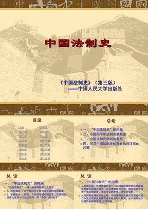 中国法制史(全).ppt