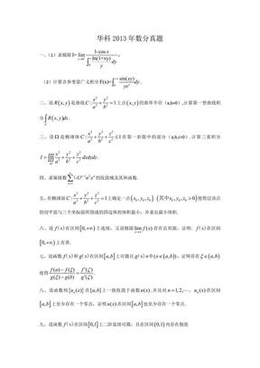 华科大2013数学分析考研真题.pdf